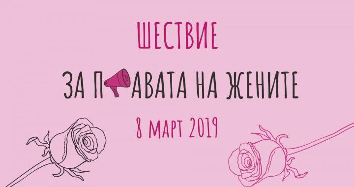 Atakuojami: šiandienos klasiniai ir lyčių santykiai Bulgarijoje ir Europoje